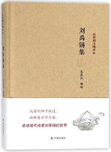 劉禹錫集(精)/名家