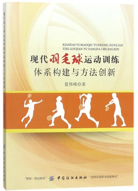 現代羽毛球運動訓練體繫構建與方法創新