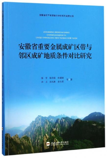 安徽省重要金屬成礦區