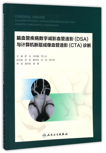 腦血管疾病數字減影血管造影<DSA>與計算機斷層成像血管造影<CTA>診斷