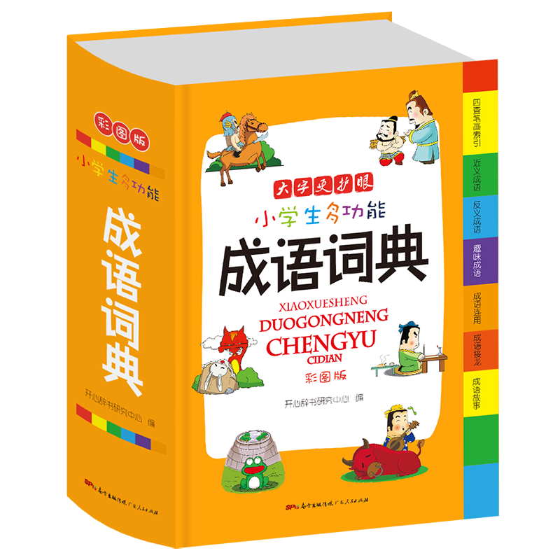 小學生多功能成語詞典 彩圖版大字版新課標學生專用辭書工具書