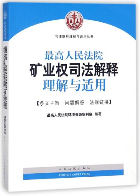 最高人民法院礦業權司法解釋理解與適用/司法解釋理解與適用叢書