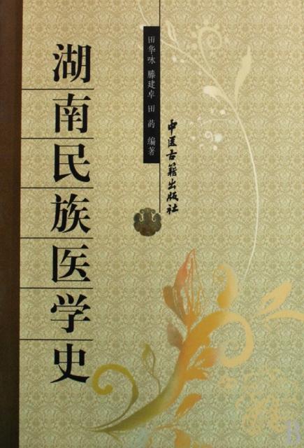 湖南民族醫學史
