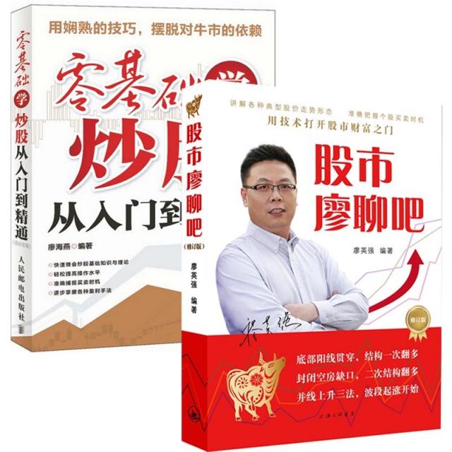 零基礎學炒股從入門到精通(通達信版)+股市廖聊吧(修訂版)(共2冊)