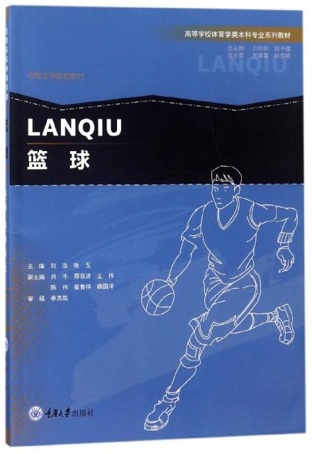 籃球(高等學校體育學類本科專業繫列教材)
