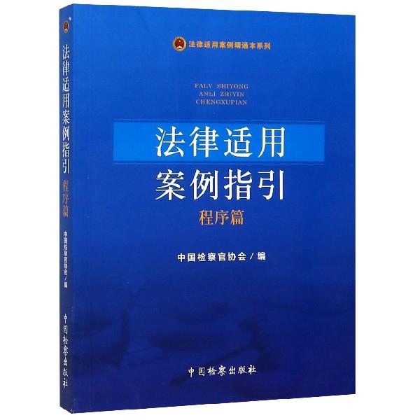 法律適用案例指引(程序篇)/法律適用案例精通本繫列