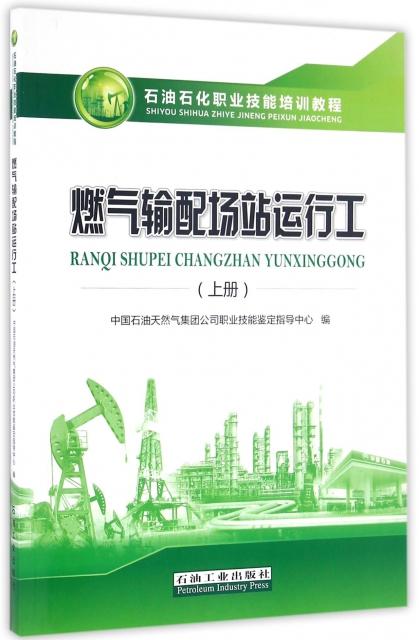 燃氣輸配場站運行工(上石油石化職業技能培訓教程)