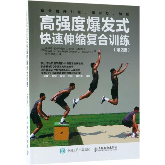 高強度爆發式快速伸縮復合訓練(第2版) 高強度訓練全書 力量訓練計劃 爆發力訓練 速度訓練 快速伸縮復合訓練方案設計書籍