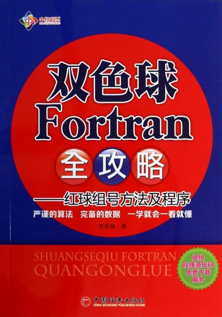 雙色球Fortran全攻略--紅球組號方法及程序