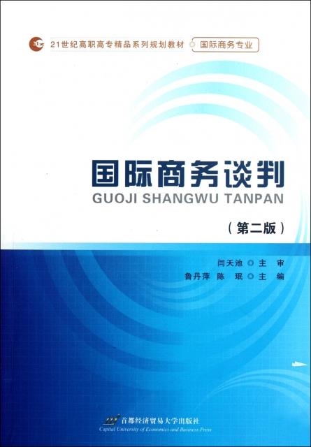 國際商務談判(第2版國際商務專業21世紀高職高專精品繫列規劃教材)