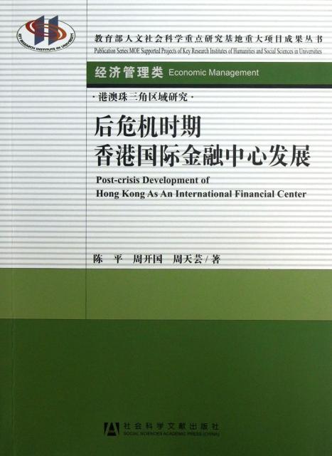 後危機時期香港國際金