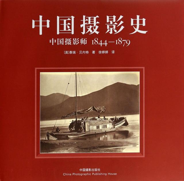 中國攝影史(中國攝影師1844-1879)(精)
