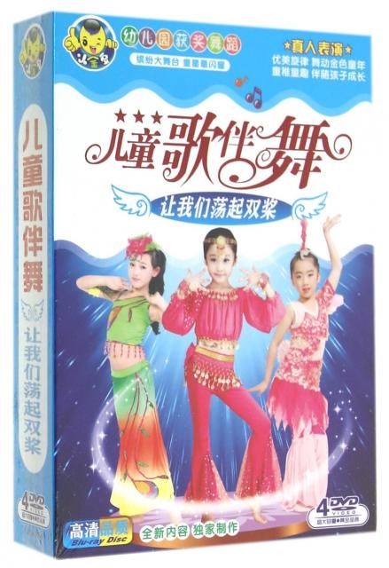 DVD兒童歌伴舞讓我們蕩起雙槳<小金豆>(4碟裝)