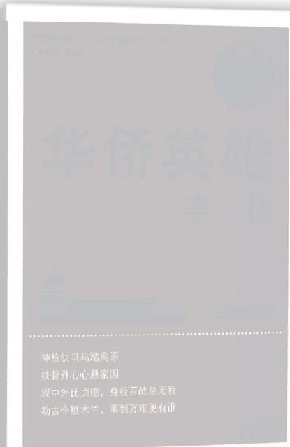 華僑英雄(李林)/抵御外侮中華英豪傳奇叢書