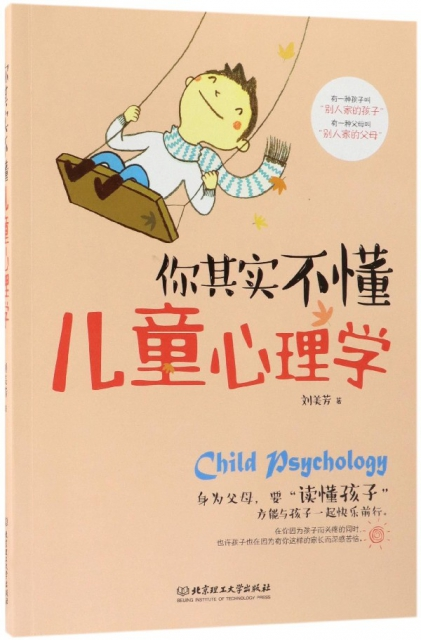 你其實不懂兒童心理學