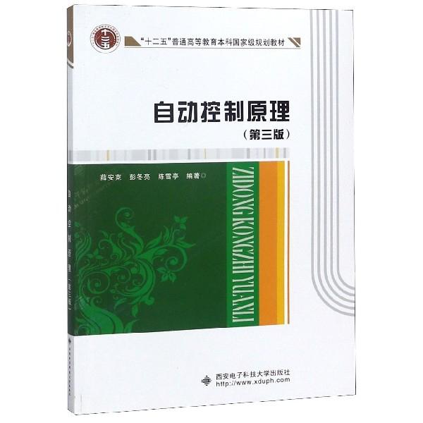自動控制原理(第3版十二五普通高等教育本科國家級規劃教材)