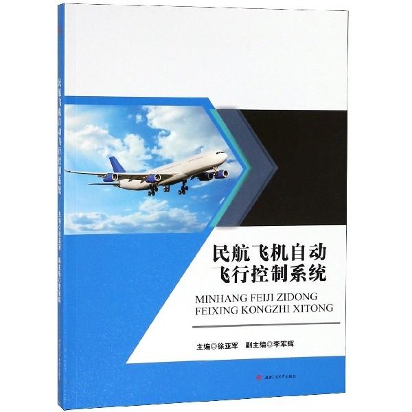 民航飛機自動飛行控制繫統
