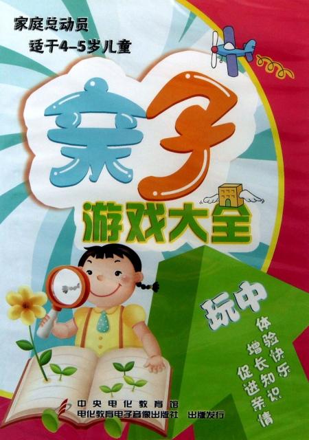 CD親子遊戲大全(家庭總動員適於4-5歲兒童)