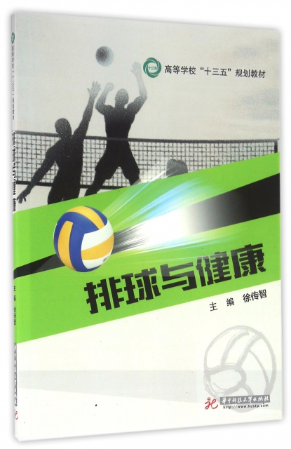 排球與健康(高等學校十三五規劃教材)