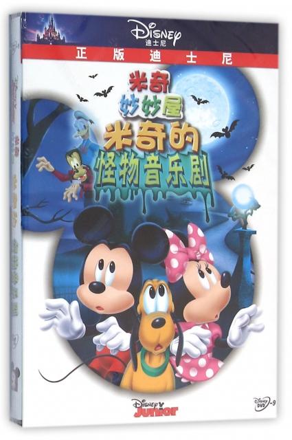 DVD-9米奇妙妙屋米奇的怪物音樂劇
