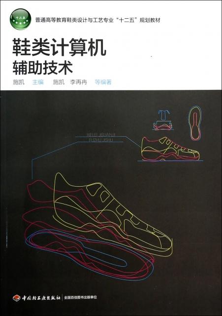 鞋類計算機輔助技術(普通高等教育鞋類設計與工藝專業十二五規劃教材)