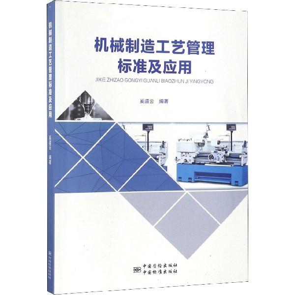機械制造工藝管理標準及應用