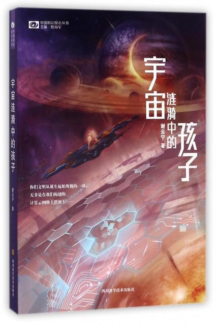 宇宙漣漪中的孩子/中國科幻基石叢書
