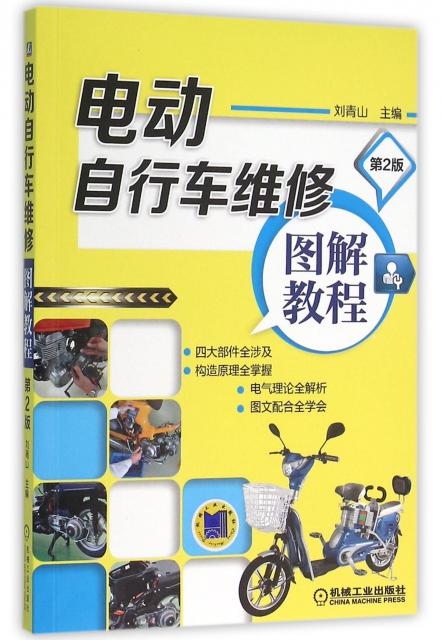 電動自行車維修圖解教程(第2版)
