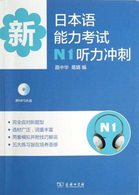 新日本語能力考試N1聽力衝刺(附光盤)