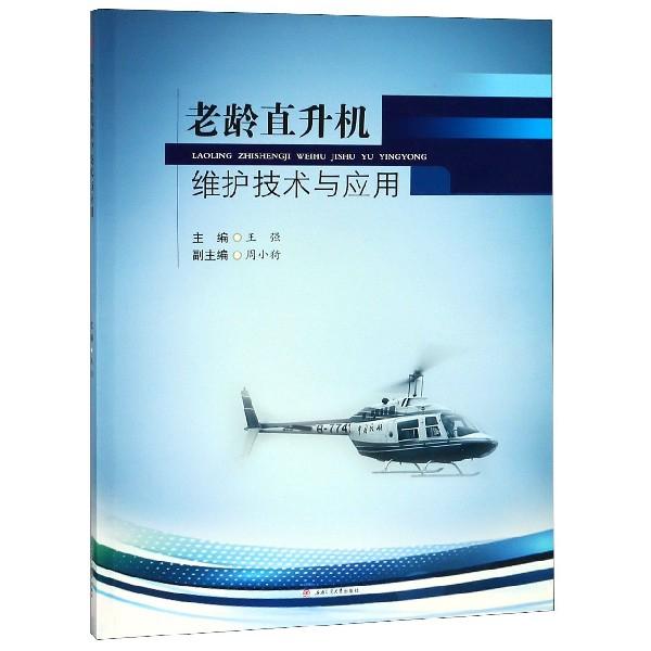 老齡直升機維護技術與應用