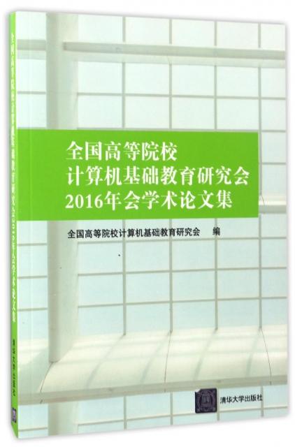 全國高等院校計算機基礎就教育研究會2016年會學術論文集
