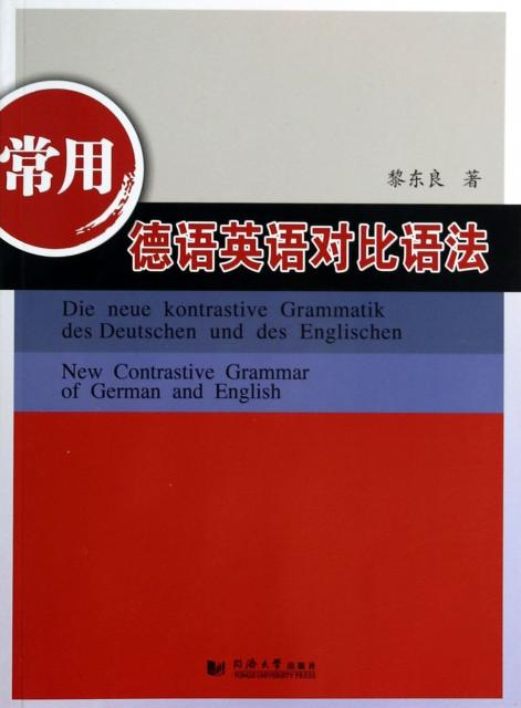 常用德語英語對比語法