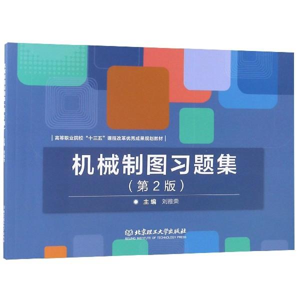 機械制圖習題集(第2版高等職業院校十三五課程改革優秀成果規劃教材)