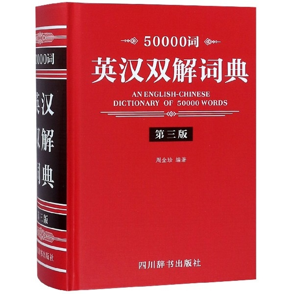 50000詞英漢雙解詞典(第3版)(精)
