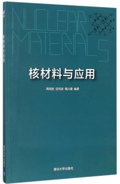 核材料與應用