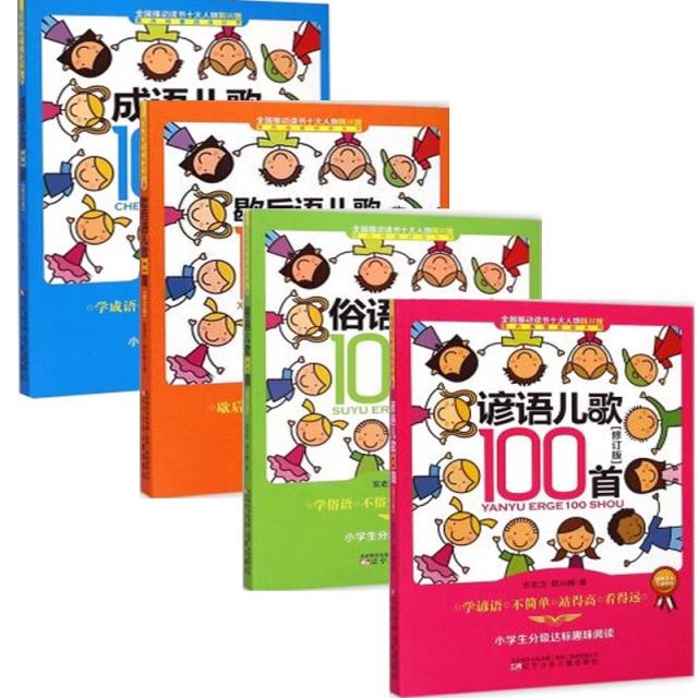 兒歌100首(成語兒歌+諺語兒歌+俗語兒歌+歇後語兒歌)(共4冊)