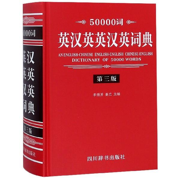 50000詞英漢英英漢英詞典(第3版)(精)