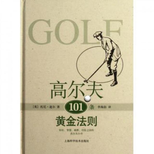 高爾夫101條黃金法則(精)