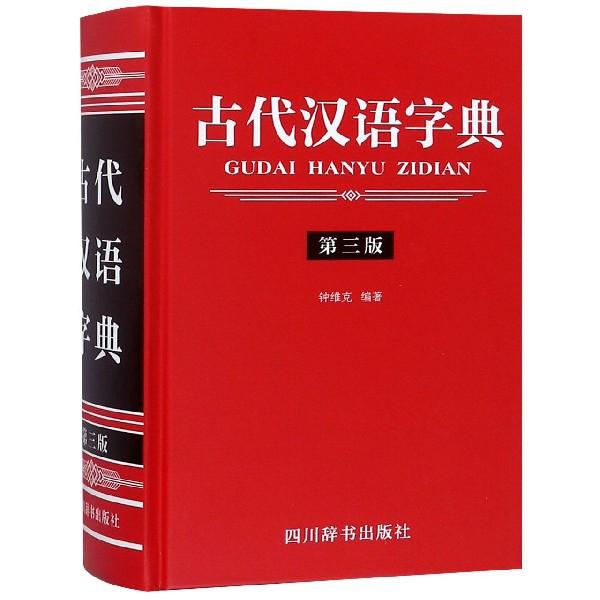 古代漢語字典(第3版)(精)