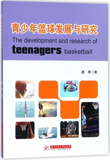 青少年籃球發展與研究