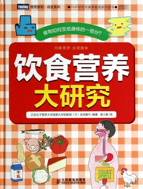 飲食營養大研究(精)/圖靈新知成長繫列