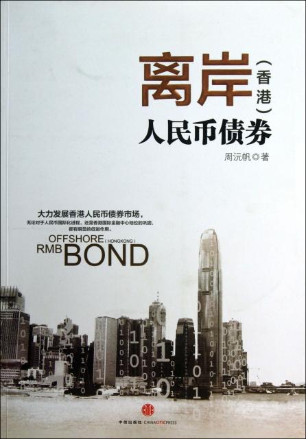 離岸<香港>人民幣債券