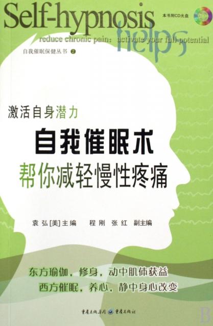 自我催眠術幫你減輕慢性疼痛(附光盤)/自我催眠保健叢書
