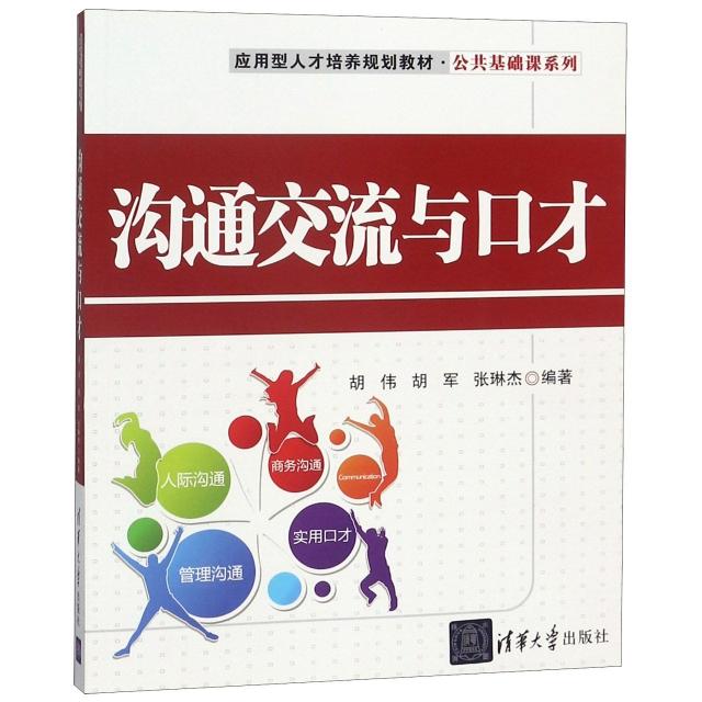 溝通交流與口纔(應用型人纔培養規劃教材)/公共基礎課繫列