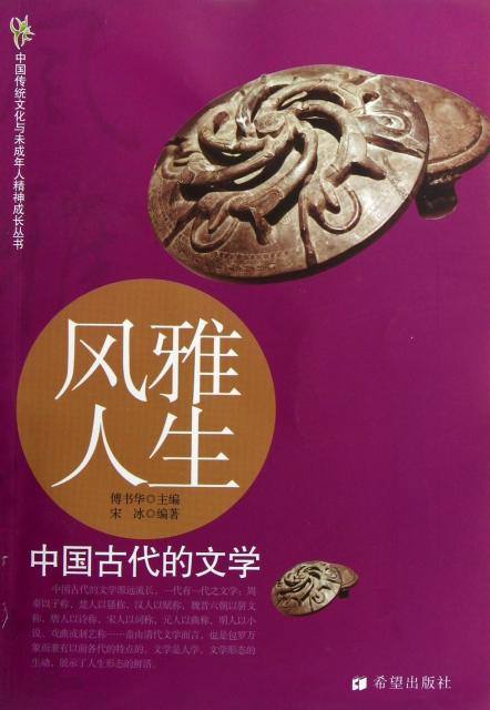 風雅人生(中國古代的