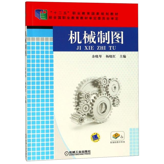 機械制圖(附光盤十二五職業教育國家規劃教材)