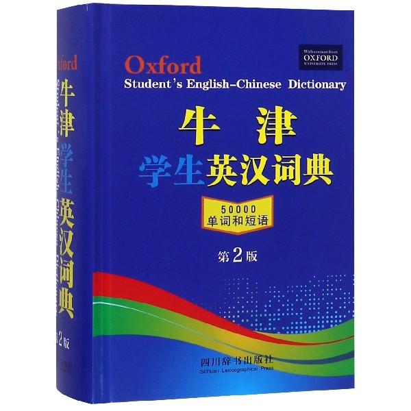 牛津學生英漢詞典(50000單詞和短語第2版)(精)