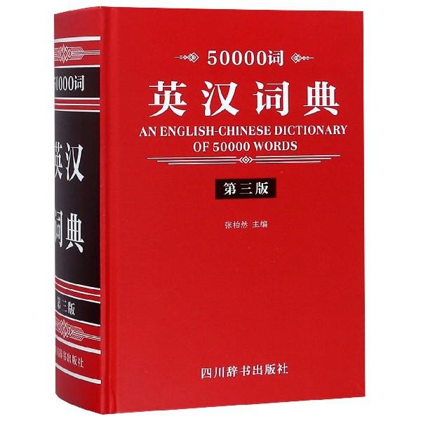 50000詞英漢詞典(第3版)(精)