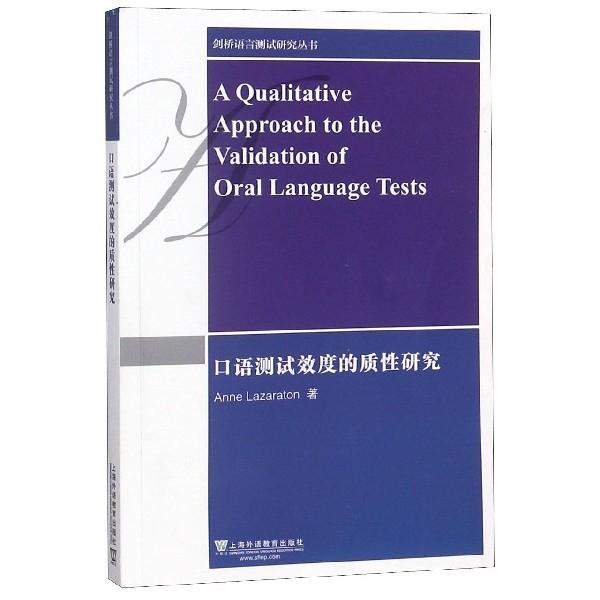 口語測試效度的質性研究(英文版)/劍橋語言測試研究叢書