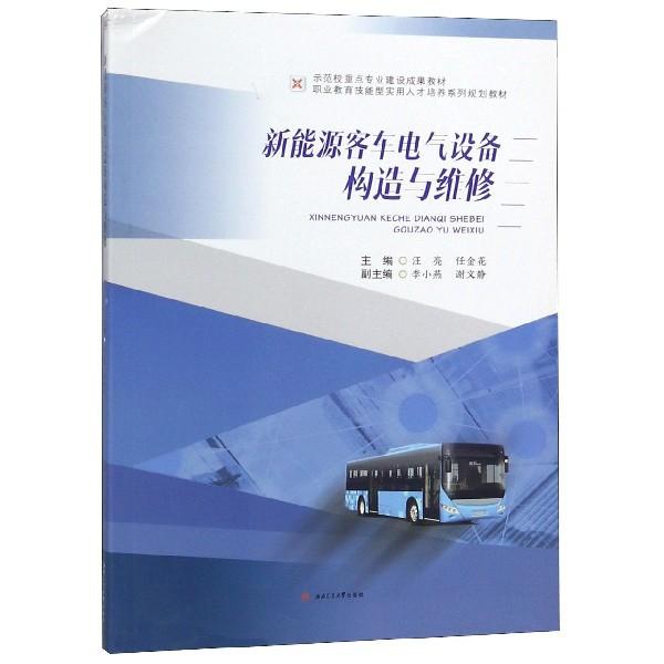 新能源客車電氣設備構造與維修(職業教育技能型實用人纔培養繫列規劃教材)